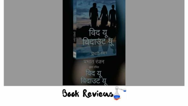 With You; Without You novel review