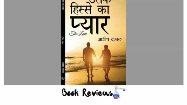 Uske Hisse Ka Pyar review